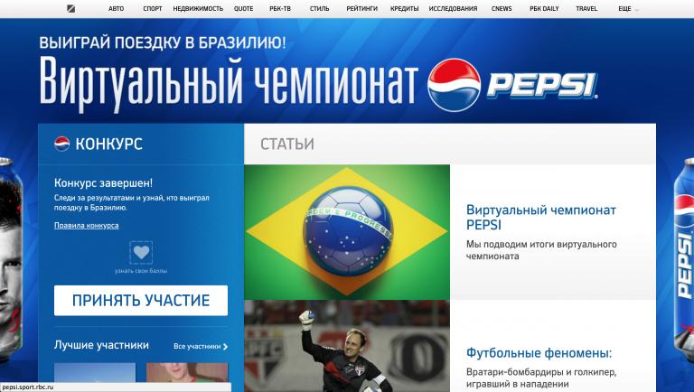 Pepsi. Виртуальный чемпионат.