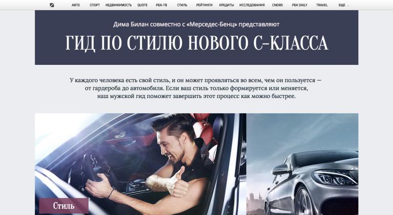 Mercedes-Benz. Гид по стилю нового C-класса.