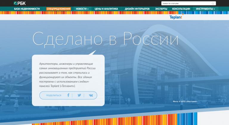 Teplant. Сделано в России.