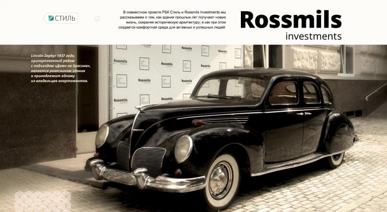 Rossmils Investments. Здания прошлых лет.