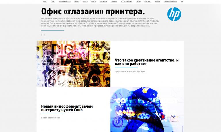 HP. Офис глазами принтера.