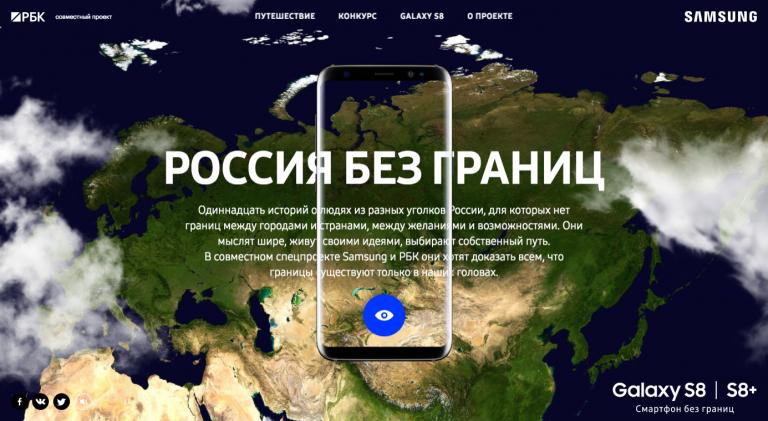 Samsung. Россия без границ.
