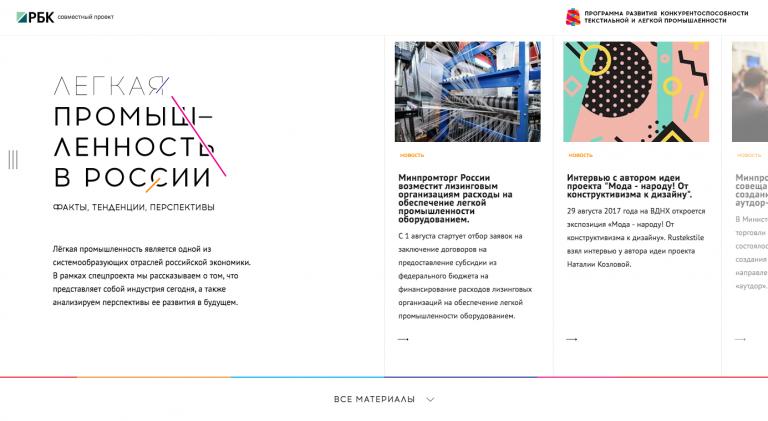 Минпромторг. Лёгкая промышленность в России.