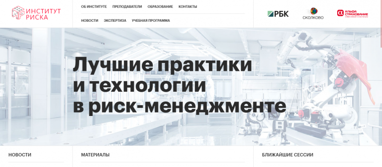 АльфаСтрахование и Сколково. Институт риска.