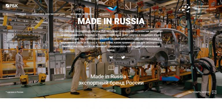 Российский экспортный центр. Made in Russia.