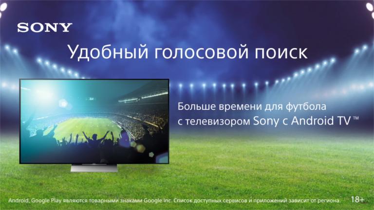 Sony Android TV. Евро-2016.