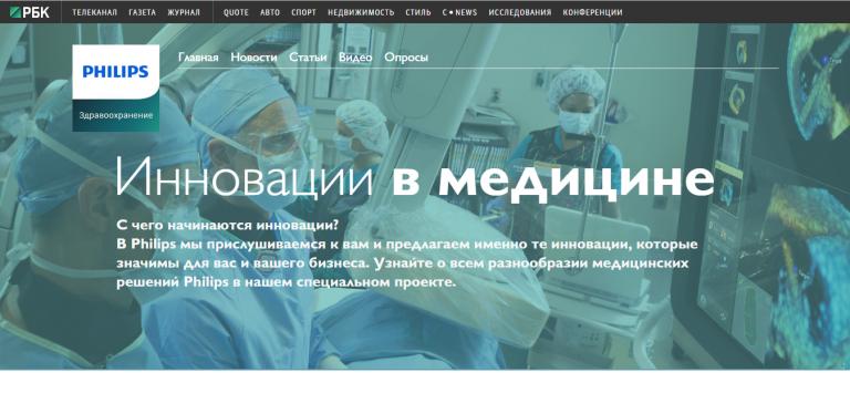 Philips. Инновации в медицине.