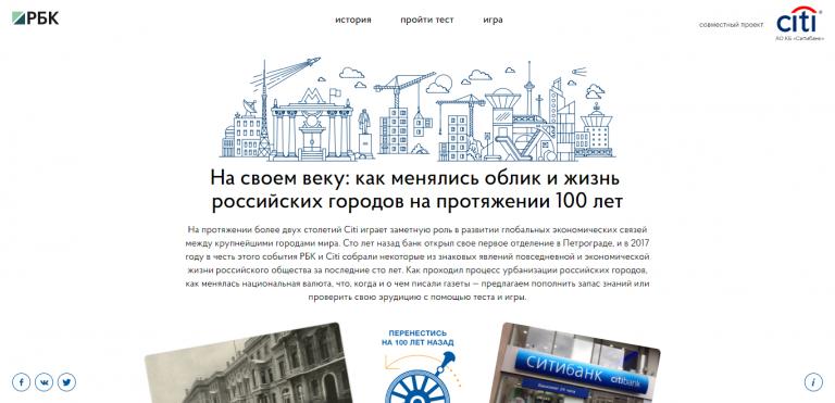 Ситибанк. 100 лет.