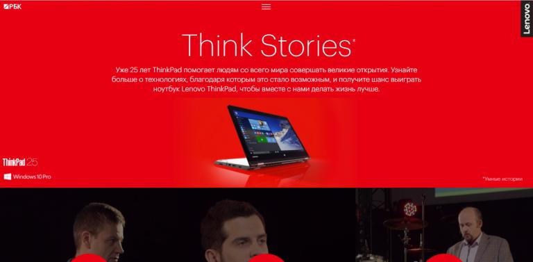 Lenovo. ThinkPad.