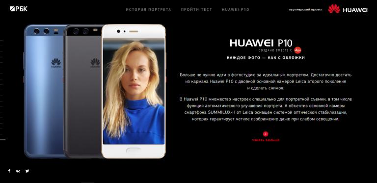 Huawei. Краткая история портрета.