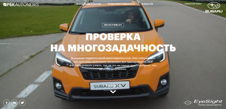 Subaru. Проверка на многозадачность.