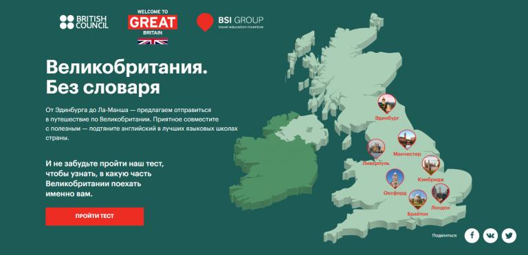 VisitBritain и British Council. Великобритания без словаря.