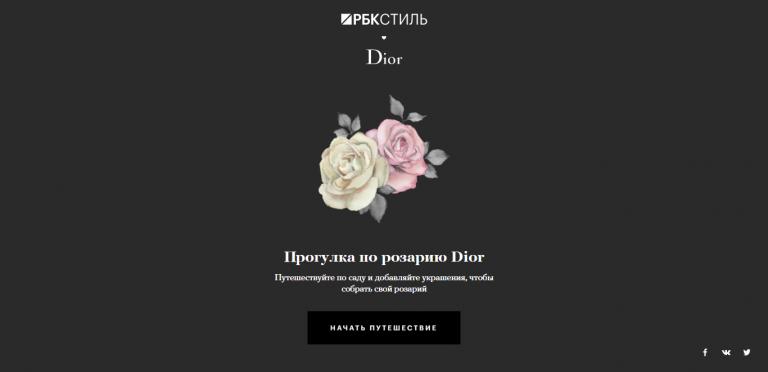 Dior. Прогулка по розарию.