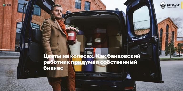 Renault. Бизнес в движении.