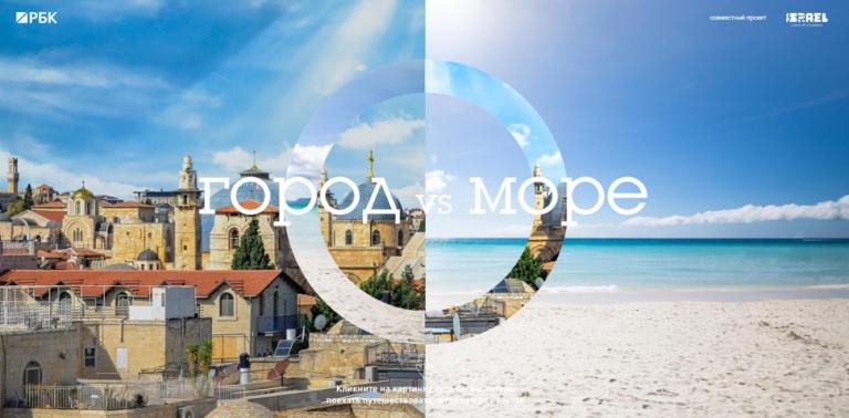 Министерство туризма Израиля. Город или море?