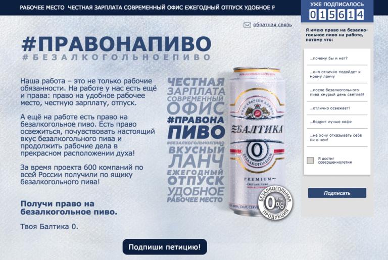 Балтика 0. Право на пиво.