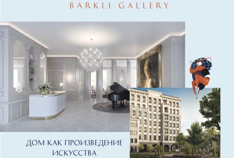 Barkli Gallery. Дом как произведение искусства.