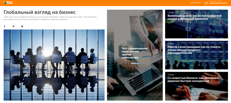 Thomson Reuters. Глобальный взгляд на бизнес.