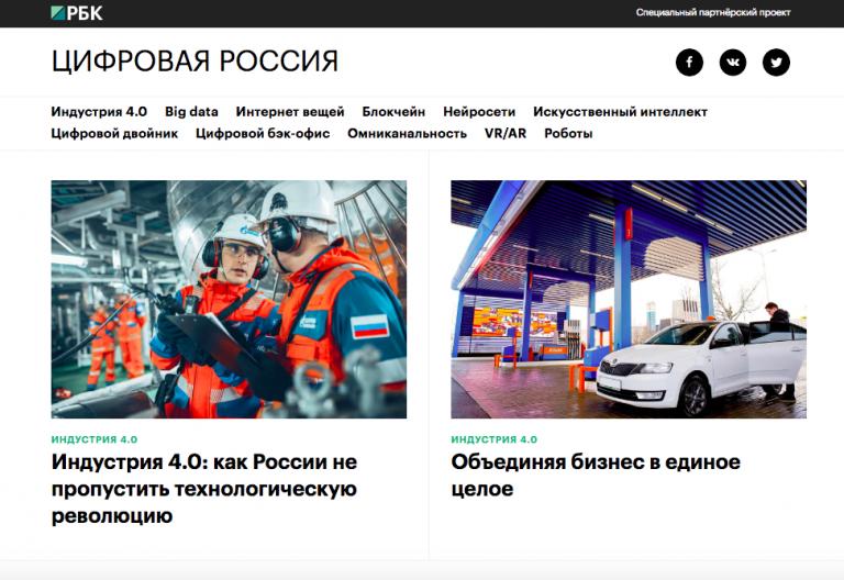 Газпромнефть. Инфосистемы Джет. Цифровая Россия.