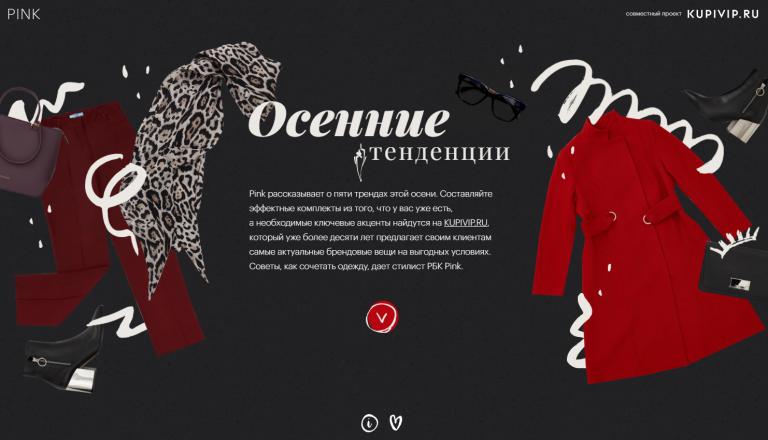 KupiVip.ru. Осенние тенденции.