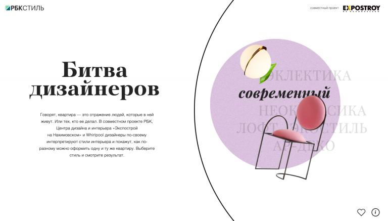 Экспострой, Whirlpool и ПСН. Битва дизайнеров.