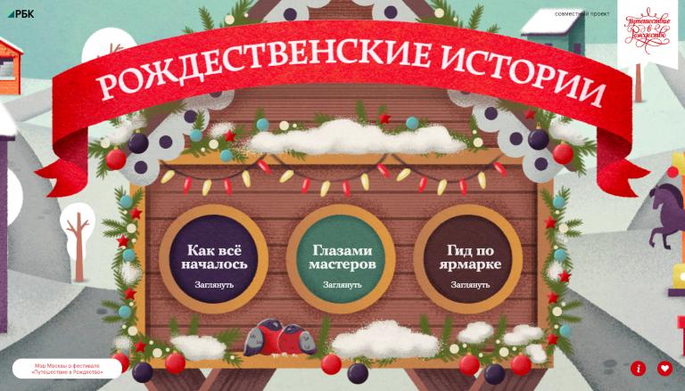 Московские сезоны. Рождественские истории.