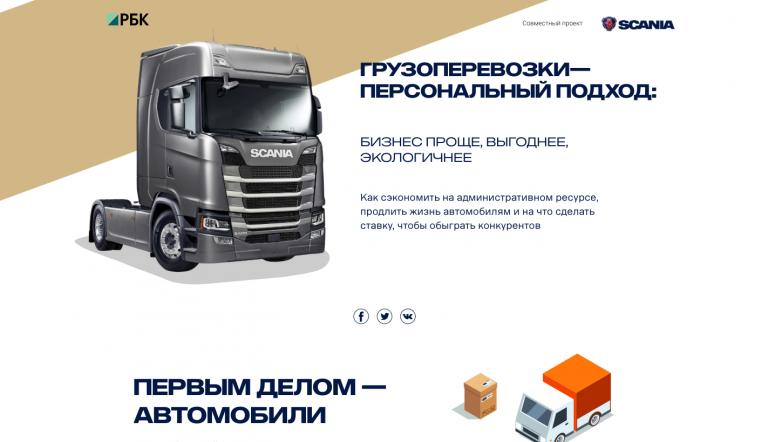 Scania. Грузоперевозки - персональный подход.