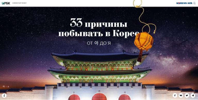 Korean Air. 33 причины побывать в Корее.