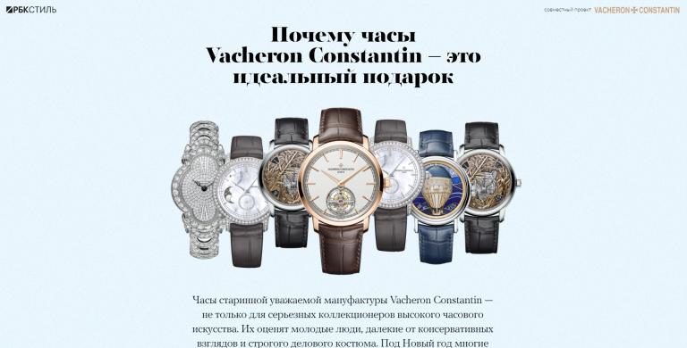 Vacheron Constantin. Почему часы Vacheron Constantin - идеальный подарок.