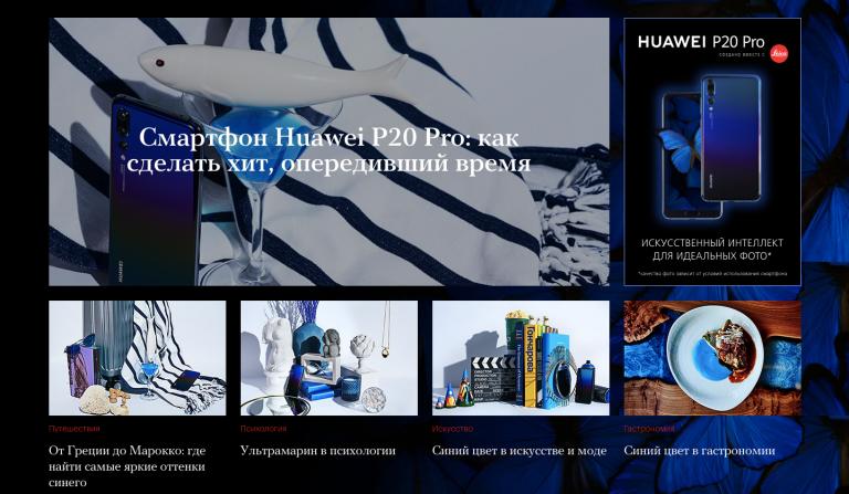 Huawei. Всё о синем.