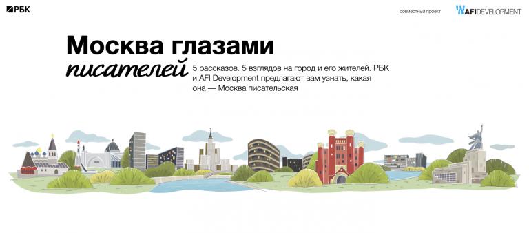 AFI Development. Москва глазами писателей.