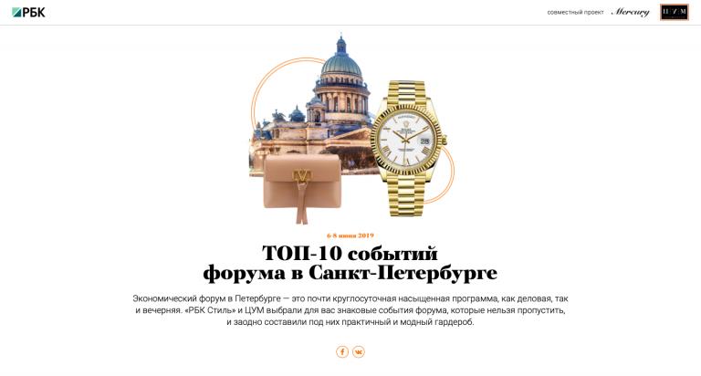 ЦУМ и Mercury. Топ-10 событий форума в Санкт-Петербурге.