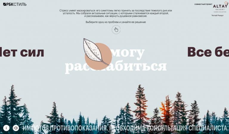 Altay Resort. 10 формул спокойствия.