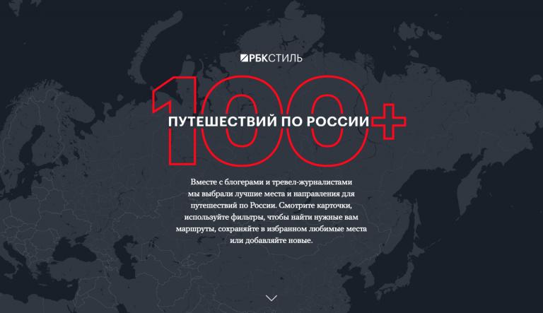 РБК Стиль. 100 путешествий по России.