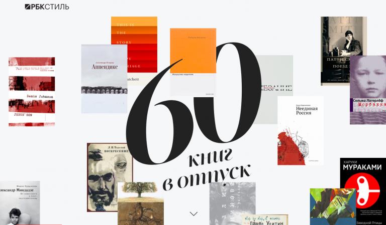 РБК Стиль. 60 книг в отпуск.
