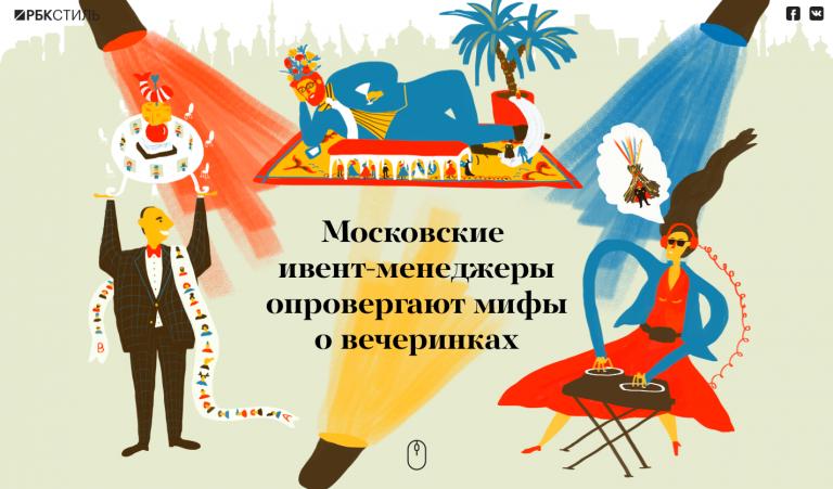 РБК Стиль. Мифы о вечеринках.