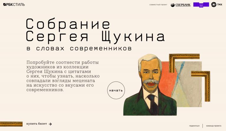 ГМИИ им. А.С. Пушкина. Собрание Сергея Щукина.