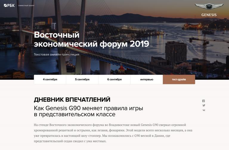 Genesis. Восточный экономический форум 2019.