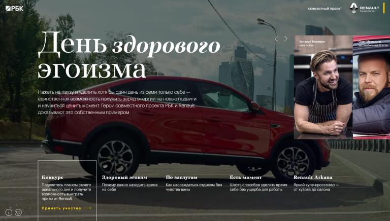 Renault Arkana. День здорового эгоизма.