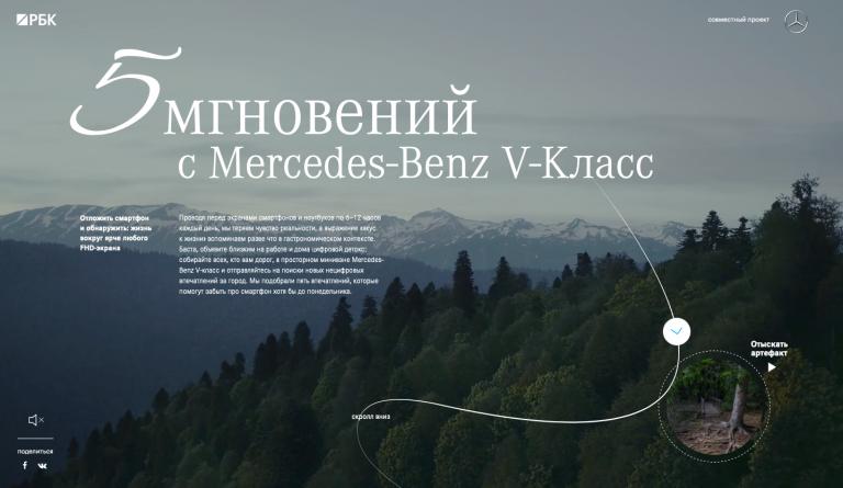 Mercedes. 5 мгновений с Mercedes-Benz.