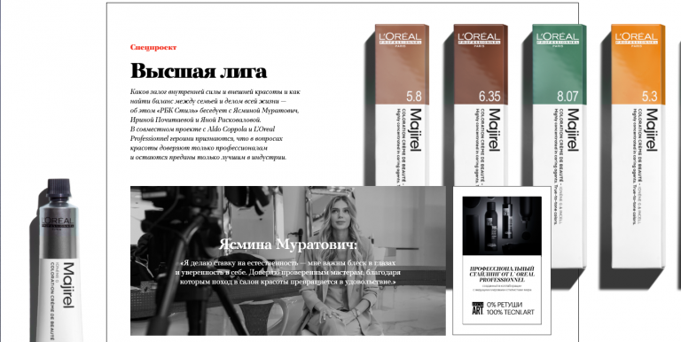 L'Oréal Professionnel и ALDO COPPOLA. Высшая лига.