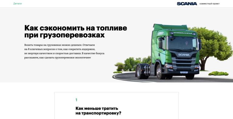 Scania. Как сэкономить на топливе при грузоперевозках.