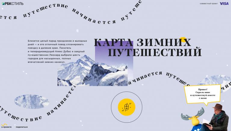 Visa. Карта зимних путешествий.