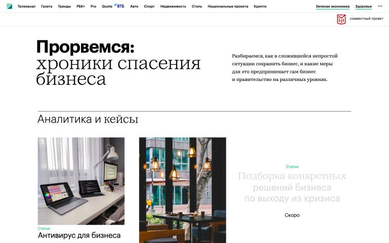 Центр поддержки экономики Москвы. Прорвемся.