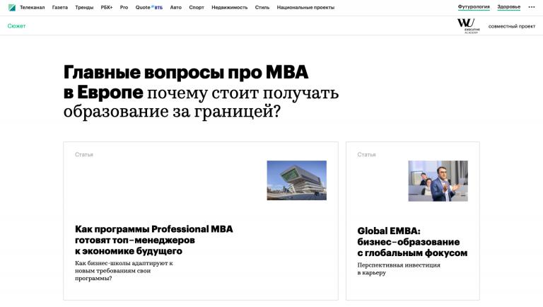 Венский университет. Главные вопросы про MBA в Европе.