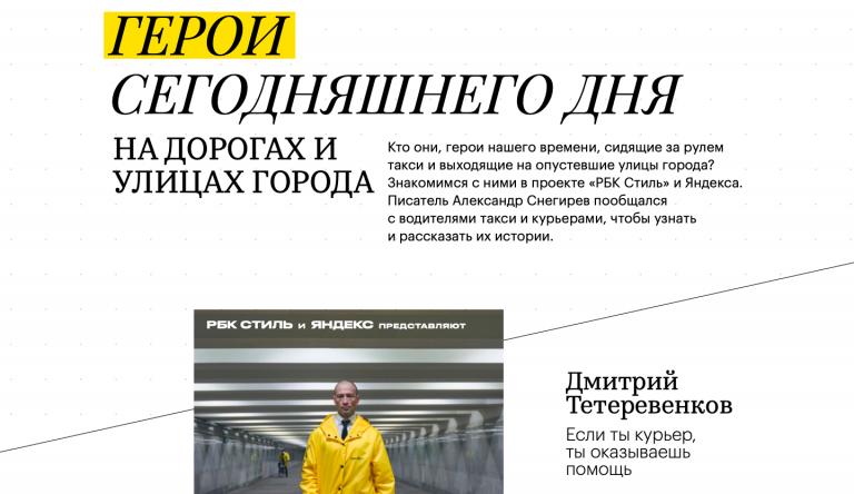 Яндекс Такси. Герои сегодняшнего дня.
