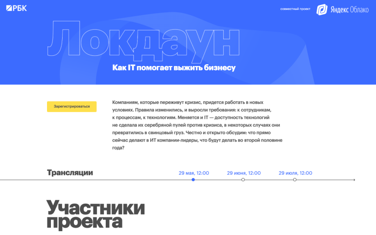 Яндекс Облако. Локдаун: как IT помогает выжить бизнесу.
