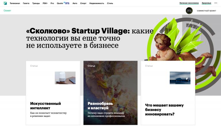 """Сколково """"Startup Village"""". Какие технологии вы еще точно не используете в бизнесе."""