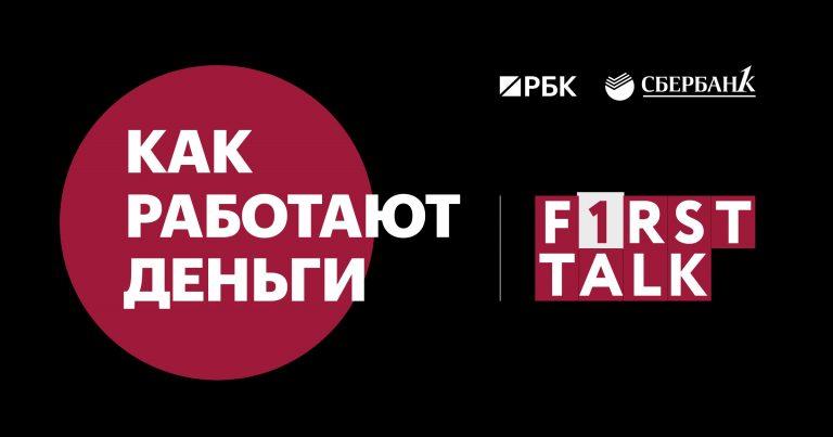 Сбербанк Первый. F1RST TALK.