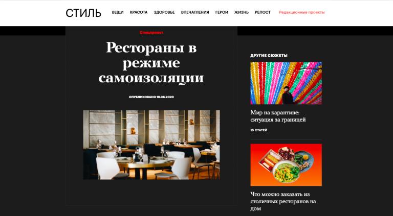 Novikov School.  Будущее ресторанов после кризиса.